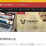 LION MEDIAの見出しスタイル一覧と設定方法
