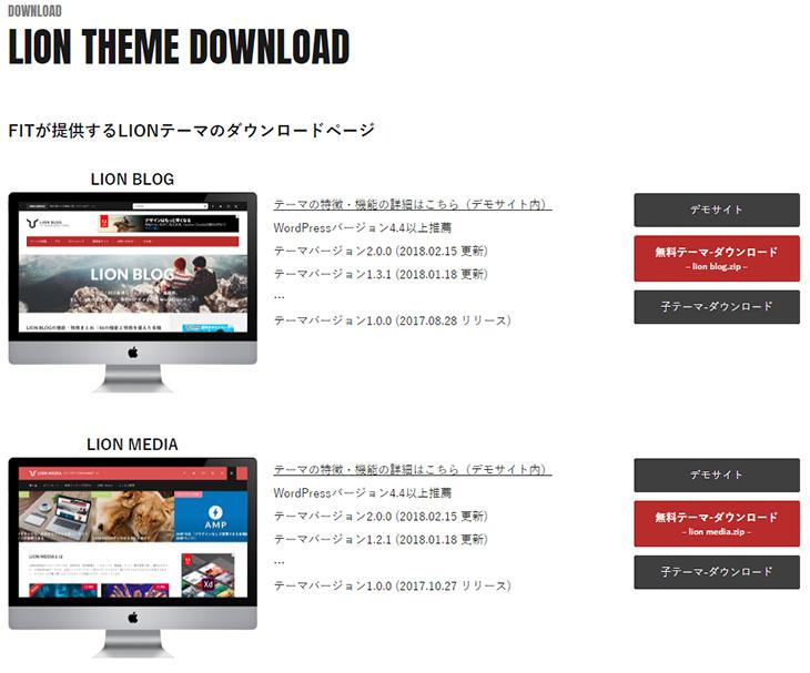 LION MEDIA ダウンロードページ