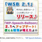 LION MEDIAに会話風吹き出しプラグインwp-speech-balloonを実装