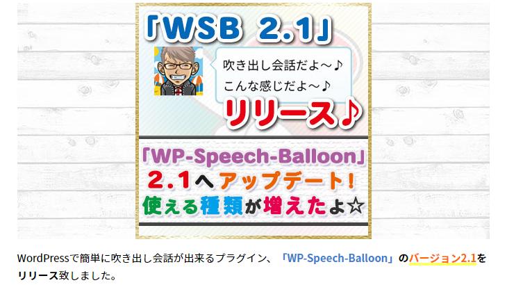 WP-Speech-Balloon