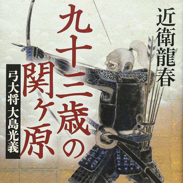 【大島光義】93歳で関ヶ原の戦いに参戦した偉丈夫