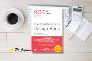 『ノンデザイナーズ・デザインブック[第4版](Robin Williams:著)』の要約と感想をまとめたよ!