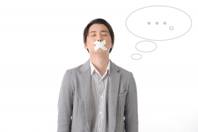 口にテープを貼って、一切喋らない男性