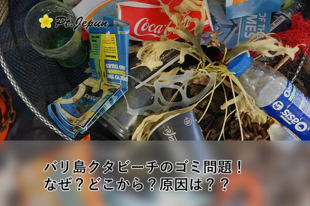 バリ島クタビーチのゴミ問題!なぜ?どこから?原因や対策は?