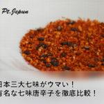 日本三大七味がウマい!有名な七味唐辛子を徹底比較!