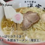 さっぱりコクうま!煮干し系醤油ラーメン『海空土』四街道市吉岡店