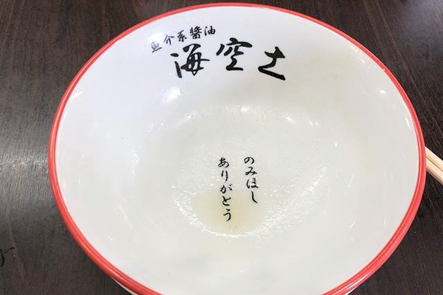 海空土のらー麺スープまで完食
