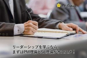 リーダーシップを学ぶなら、まずはPM理論とSL理論がオススメ!