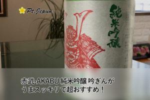 赤武-AKABU 純米吟醸 吟ぎんがアイキャッチ画像