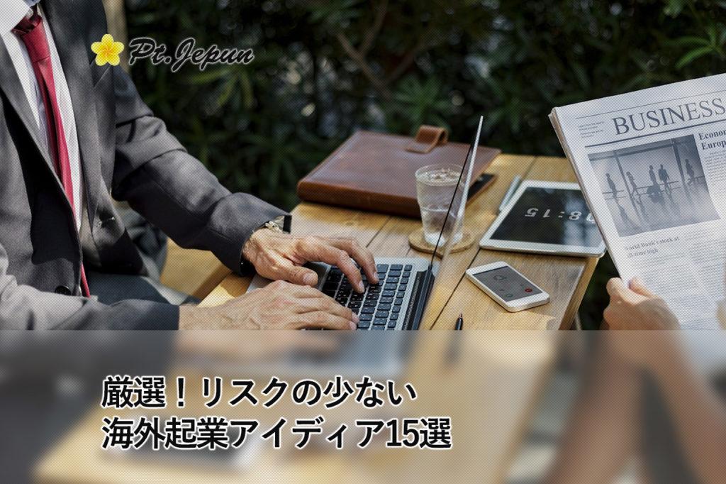【厳選!】リスクの少ない海外起業アイデア15選〔2021年版〕