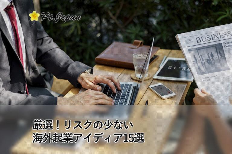 厳選!リスクの少ない海外起業アイディア15選