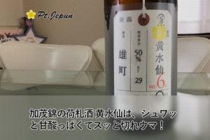 加茂錦の荷札酒 黄水仙は、シュワッと甘酸っぱくてスッと切れウマ!