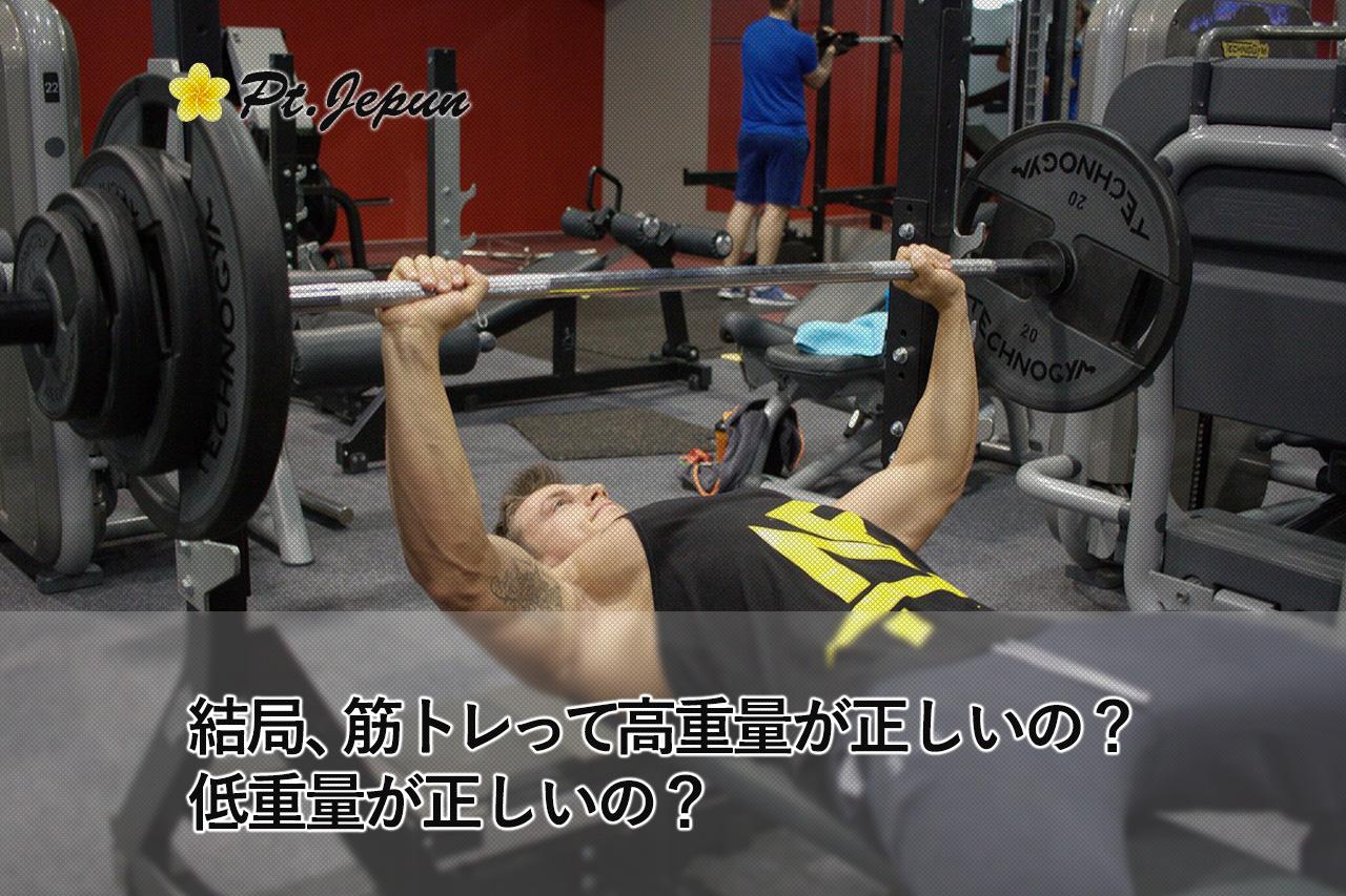 結局、筋トレって高重量が正しいの?低重量が正しいの?