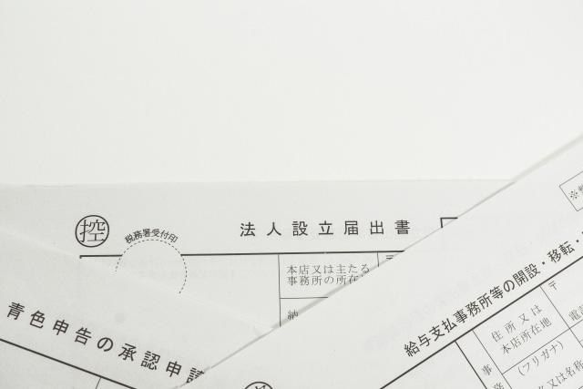 起業関係の書類