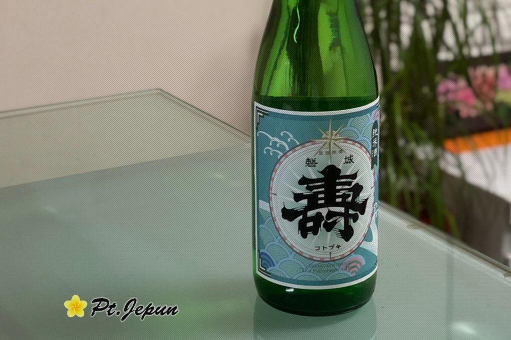 磐城壽 純米酒は、丸くて優しいのに辛くて力強い「男の祝い酒」