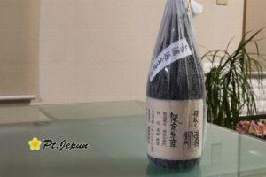 無濾過生原酒 桶取傳衛門 純米吟醸