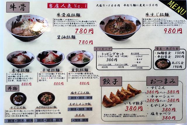 屋台拉麺一'sのメニュー