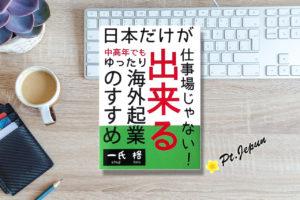 日本だけが仕事場じゃない!中高年でも出来るゆったり海外起業のすすめの要約と感想