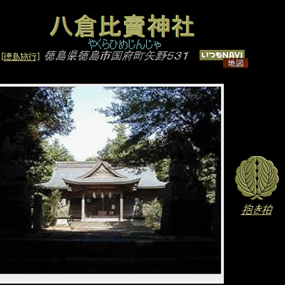 八倉比賣神社と抱き柏紋