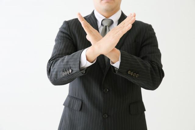 絶対NGなビジネスパートナーの選び方