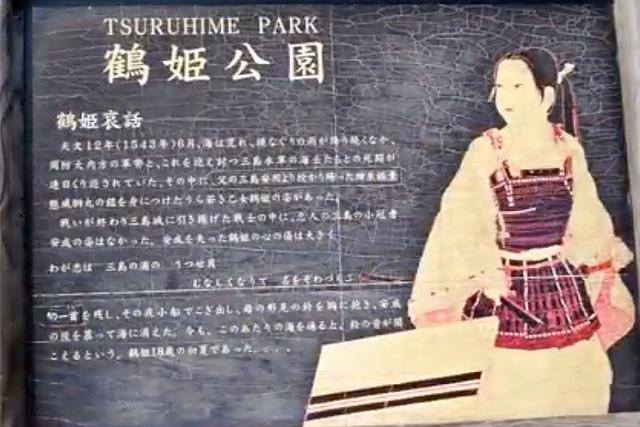 鶴姫(大祝鶴)