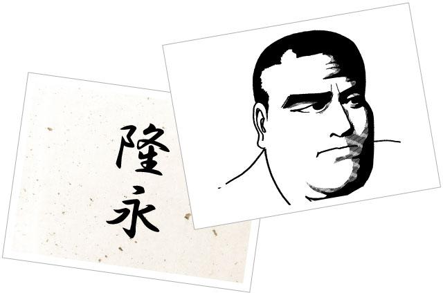 西郷隆盛の本名は『隆永』