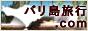 バリ島旅行.comで、アクティビティーを格安手配しよう。