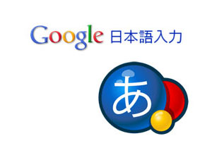 google-ime