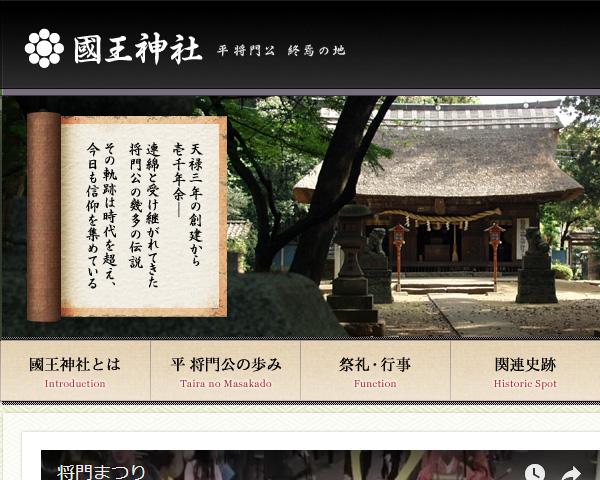 将門公終焉の地 國王神社