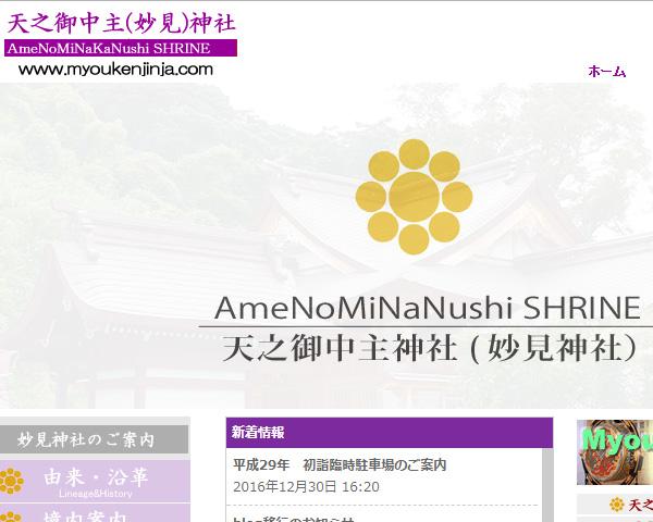 minakanushi