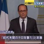 パリ同時多発テロとロシア航空機墜落事件