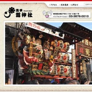 鷲神社の九曜紋と月星紋